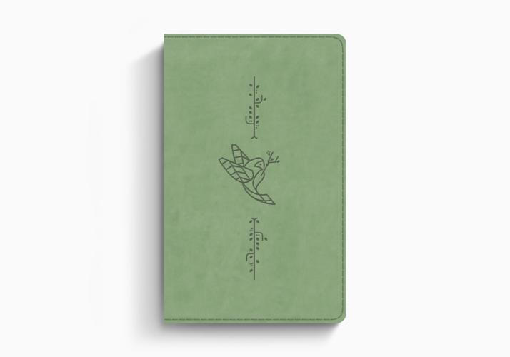 ESV Kid's Bible, Thinline