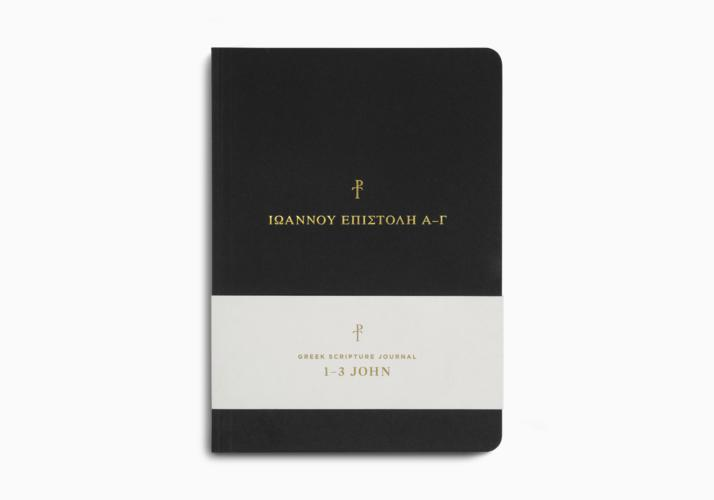 Greek Scripture Journal